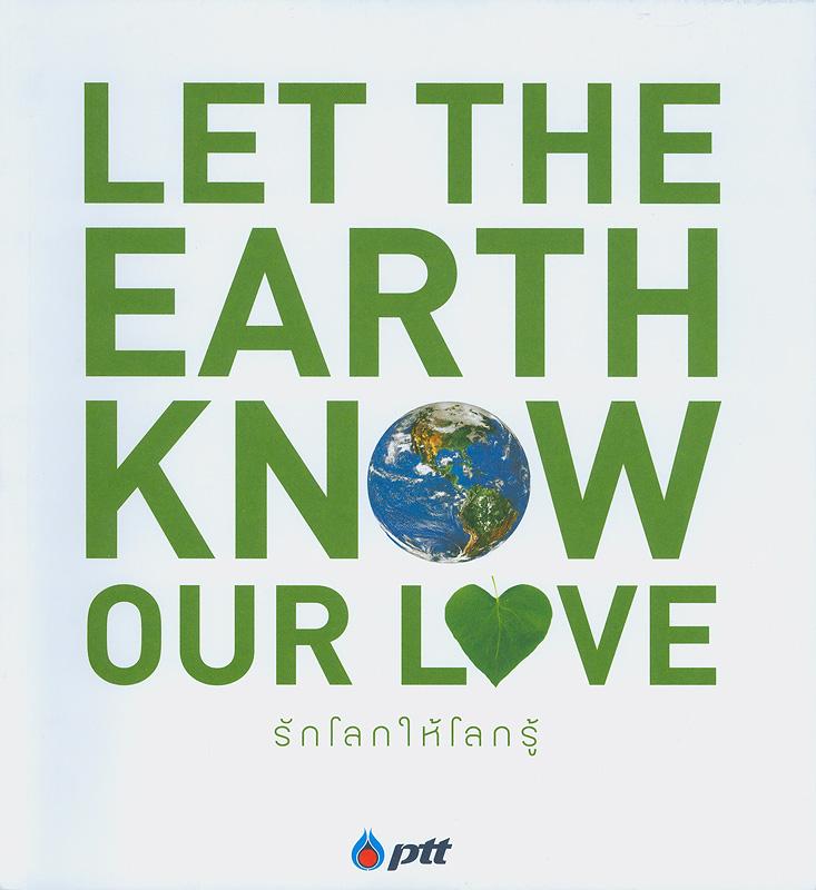 รักโลกให้โลกรู้ /บริษัท ปตท. จำกัด (มหาชน)||Let the earth know our love