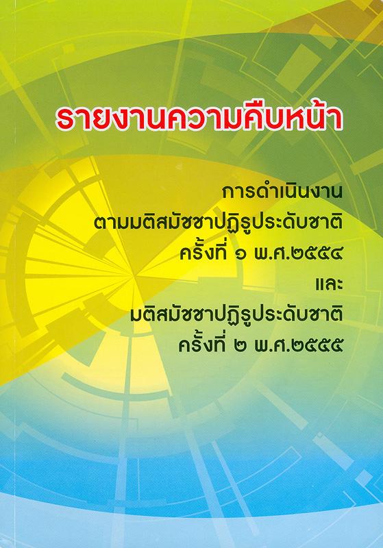 รายงานความคืบหน้าการดำเนินงานตามมติสมัชชาปฏิรูประดับชาติ ครั้งที่ 1 พ.ศ. 2554 และ มติสมัชชาปฏิรูประดับชาติ ครั้งที่ 2 พ.ศ. 2555 /สำนักงานปฏิรูป (สปร.)