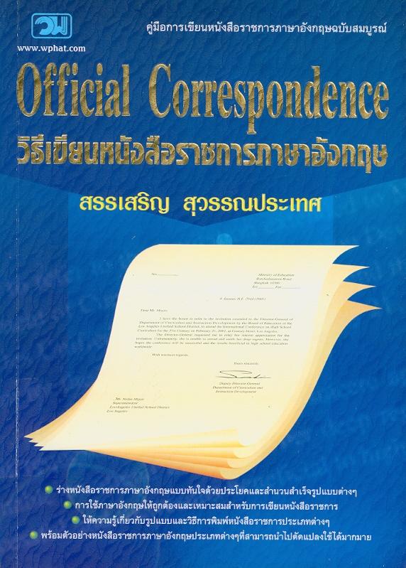 วิธีเขียนหนังสือราชการภาษาอังกฤษ /สรรเสริญ สุวรรณประเทศ||Official correspondence