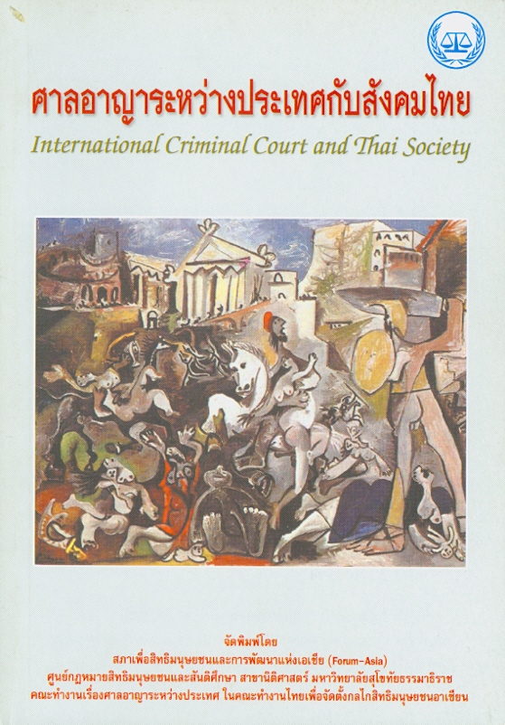 ศาลอาญาระหว่างประเทศกับสังคมไทย /วิชัย ศรีรัตน์, บรรณาธิการ||International criminal court and Thai society