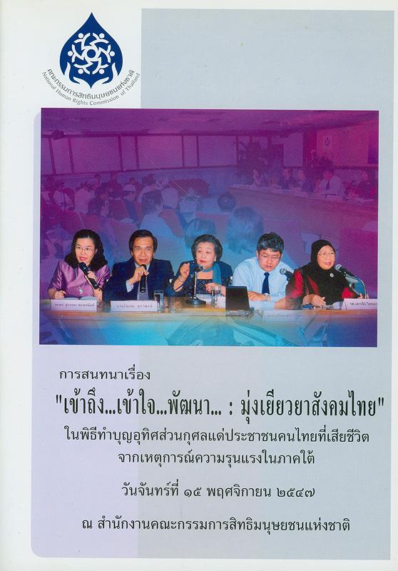 การสนทนาเรื่อง เข้าถึง...เข้าใจ...พัฒนา... :มุ่งเยียวยาสังคมไทย : ในพิธีทำบุญอุทิศส่วนกุศลแด่ประชาชนคนไทยที่เสียชีวิตจากเหตุการณ์ความรุนแรงในภาคใต้ วันจันทร์ที่ 15 พฤศจิกายน 2547 ณ สำนักงานคณะกรรมการสิทธิมนุษยชนแห่งชาติ/สำนักงานคณะกรรมการสิทธิมนุษยชนแห่งชาติ