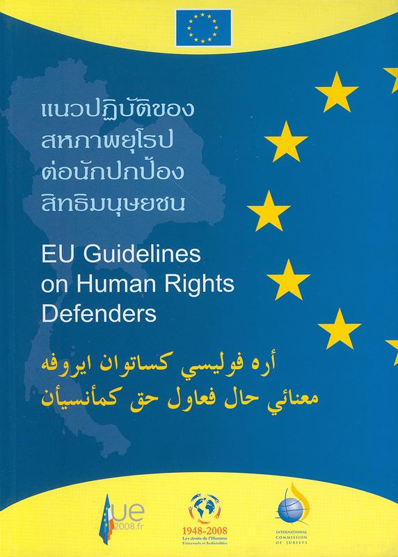 แนวปฏิบัติของสหภาพยุโรปต่อนักปกป้องสิทธิมนุษยชน /สหภาพยุโรป||EU guidelines on human rights defenders