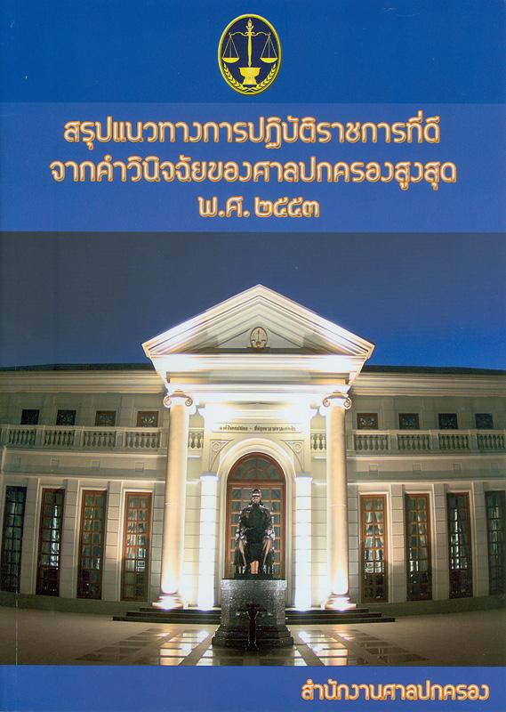 สรุปแนวทางการปฏิบัติราชการที่ดีจากคำวินิจฉัยของศาลปกครองสูงสุด พ.ศ. 2553 /สำนักวิจัยและวิชาการ สำนักงานศาลปกครอง  สรุปแนวทางการปฏิบัติราชการจากคำวินิจฉัยของศาลปกครองสูงสุด สรุปหลักปฏิบัติราชการจากคำวินิจฉัยของศาลปกครองสูงสุด  สรุปหลักกฎหมายจากคำวินิจฉัยของศาลปกครองสูงสุดเพื่อเสริมสร้างแนวทางการปฏิบัติราชการที่ดี สรุปคำวินิจฉัยของศาลปกครองสูงสุด เพื่อเสริมสร้างแนวทางการปฏิบัติราชการที่ดี