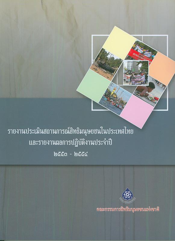 รายงานประเมินสถานการณ์สิทธิมนุษยชนในประเทศไทยและรายงานผลการปฏิบัติงานประจำปี 2553 - 2554 /คณะกรรมการสิทธิมนุษยชนแห่งชาติ