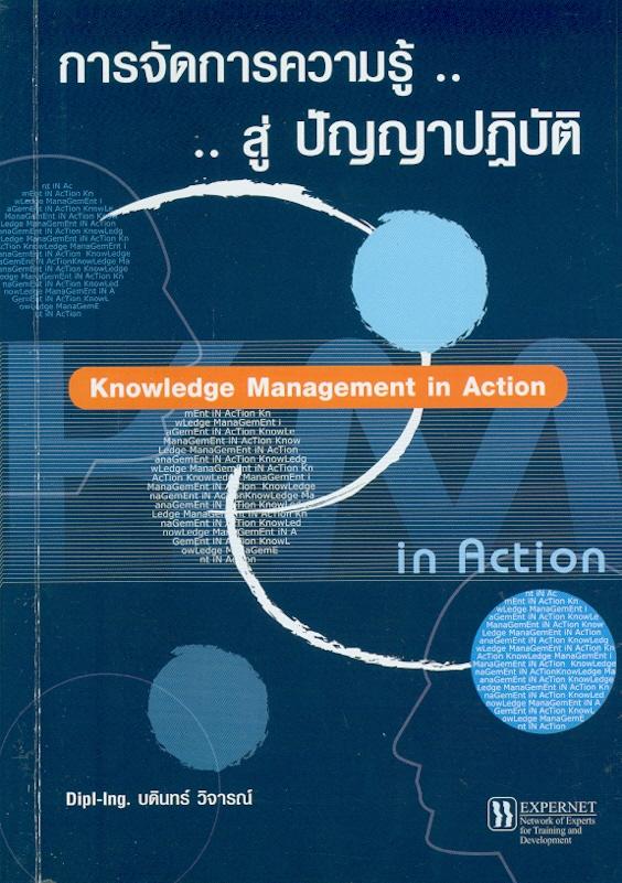 การจัดการความรู้....สู่ ปัญญาปฏิบัติ /บดินทร์ วิจารณ์||การจัดการความรู้ สู่ปัญญาปฏิบัติ|Knowledge management in action