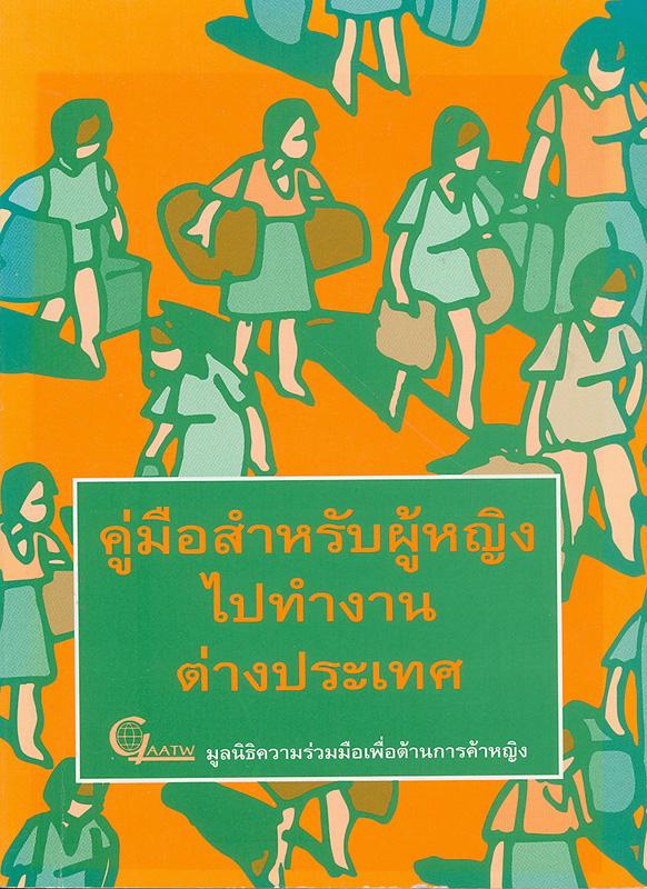 คู่มือสำหรับผู้หญิงไปทำงานต่างประเทศ /มูลนิธิความร่วมมือเพื่อต้านการค้าหญิง