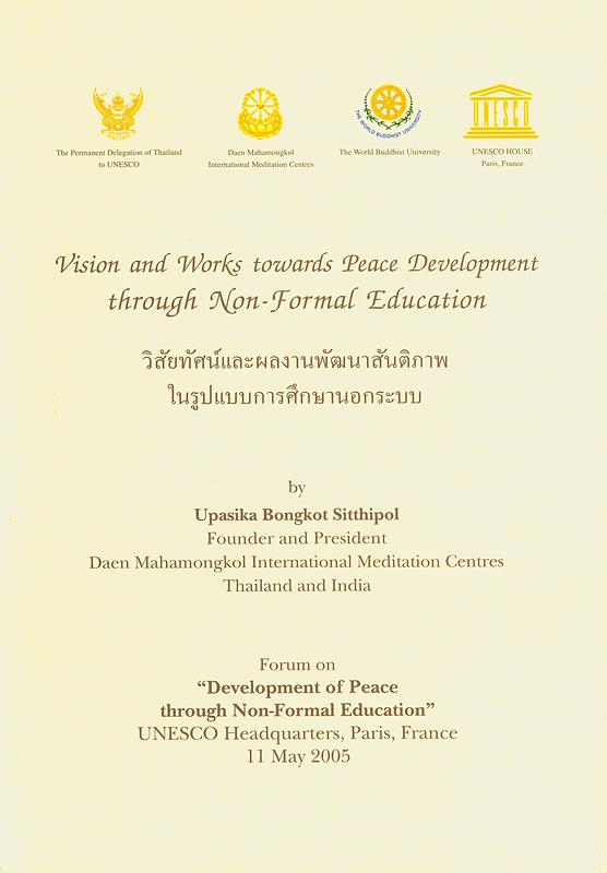 วิสัยทัศน์และผลงานพัฒนาสันติภาพในรูปแบบการศึกษานอกระบบ /บงกช สิทธิพล||Vision and works towards peace development through non-formal education