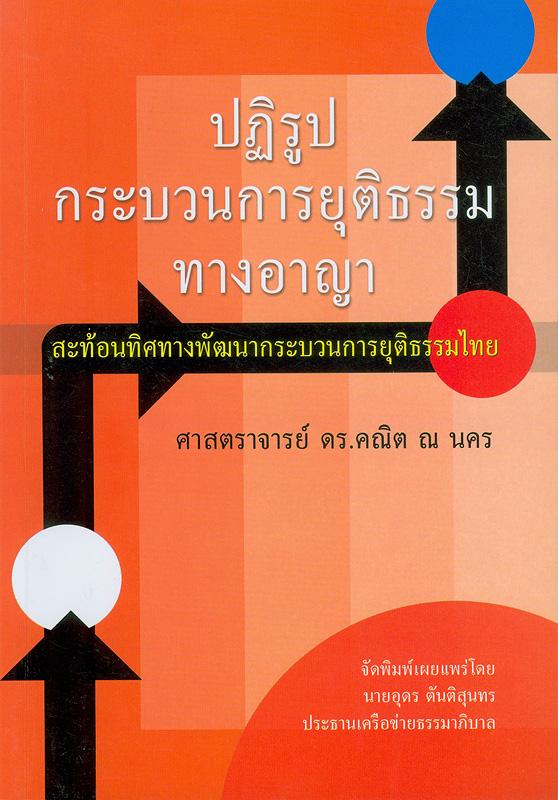ปฏิรูปกระบวนการยุติธรรมทางอาญา :สะท้อนทางพัฒนากระบวนการยุติธรรมไทย /คณิต ณ นคร