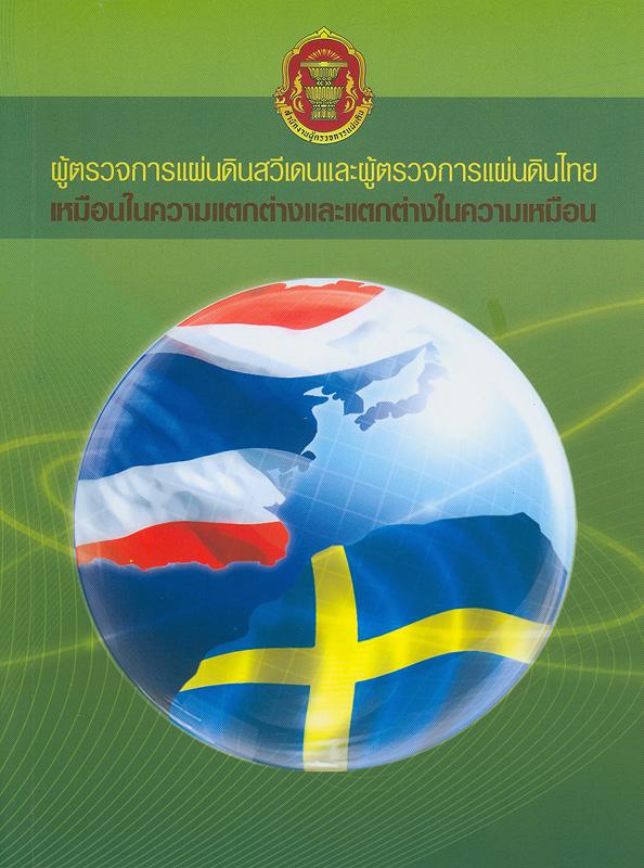 ผู้ตรวจการแผ่นดินสวีเดนและผู้ตรวจการแผ่นดินไทย เหมือนในความแตกต่างและแตกต่างในความเหมือน /ศึกษาโดย รักษเกชา แฉ่ฉาย, อัจฉราพร พิบูลย์สมบัติ