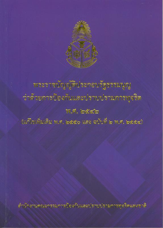 พระราชบัญญัติประกอบรัฐธรรมนูญว่าด้วยการป้องกันและปราบปรามการทุจริต พ.ศ. 2542 (แก้ไขเพิ่มเติม พ.ศ. 2550 และฉบับที่ 2 พ.ศ. 2554) /สถาบันการป้องกันและปราบปรามการทุจริตแห่งชาติ สัญญา ธรรมศักดิ์ สำนักงานคณะกรรมการป้องกันและปราบปรามการทุจริตแห่งชาติ