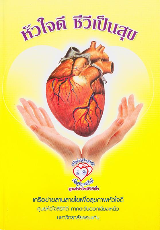 หัวใจดี ชีวีเป็นสุข /เครือข่ายสานสายใยเพื่อสุขภาพหัวใจดี ศูนย์หัวใจสิริกิติ์ ภาคตะวันออกเฉียงเหนือ มหาวิทยาลัยขอนแก่น