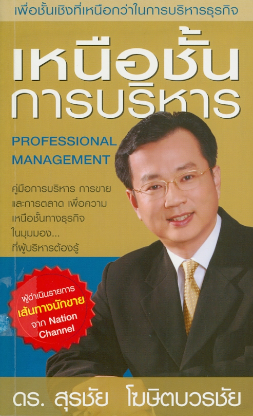 เหนือชั้นการบริหาร /สุรชัย โฆษิตบวรชัย||Professional management