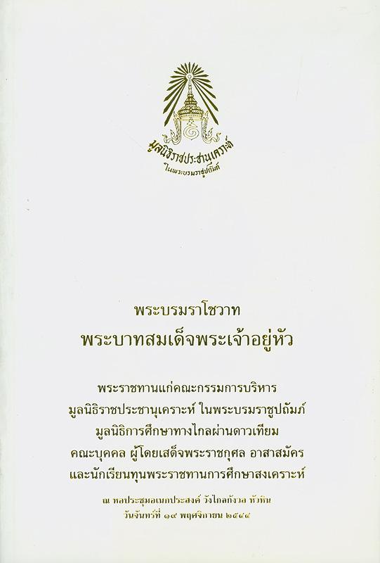 พระบรมราโชวาทพระบาทสมเด็จพระเจ้าอยู่หัว พระราชทานแก่คณะกรรมการบริหารมูลนิธิราชประชานุเคราะห์ ในพระบรมราชูปถัมภ์ มูลนิธิการศึกษาทางไกลผ่านดาวเทียม คณะบุคคล ผู้โดยเสด็จพระราชกุศล อาสาสมัครและนักเรียนทุนพระราชทานการศึกษาสงเคราะห์ ณ หอประชุมอเนกประสงค์ วังไกลกังวล หัวหิน วันจันทร์ที่ 19 พฤศจิกายน 2544 /มูลนิธิราชประชานุเคราะห์ ในพระบรมราชูปถัมภ์