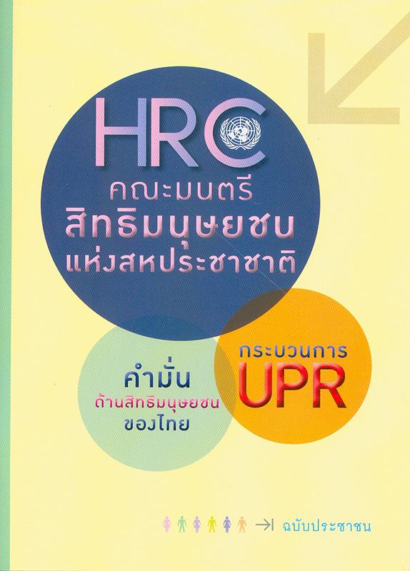 คณะมนตรีสิทธิมนุษยชนแห่งสหประชาชาติ คำมั่นด้านสิทธิมนุษยชนของไทย และกระบวนการ UPR :ฉบับประชาชน /กรมองค์การระหว่างประเทศ กระทรวงการต่างประเทศ||United Nations Human Rights Council, Thailand\'s human rights pledges and commitment