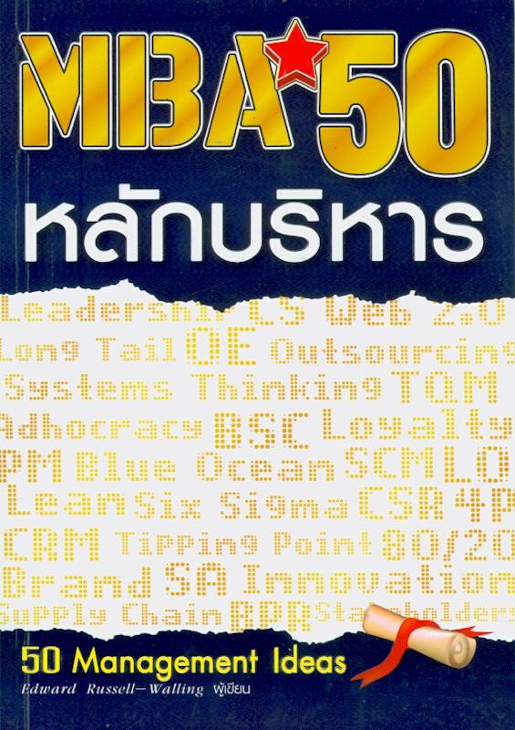 MBA 50 หลักบริหาร /Edward Russell-Walling, ผู้เขียน ; ผู้แปล, ณัฐยา สินตระการผล||MBA 50 management ideas