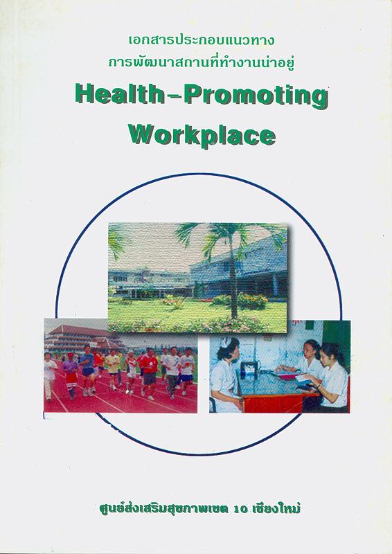 เอกสารประกอบแนวทางการพัฒนาสถานที่ทำงานน่าอยู่ /ศูนย์ส่งเสริมสุขภาพเขต 10 เชียงใหม่||Health-promotion workplace