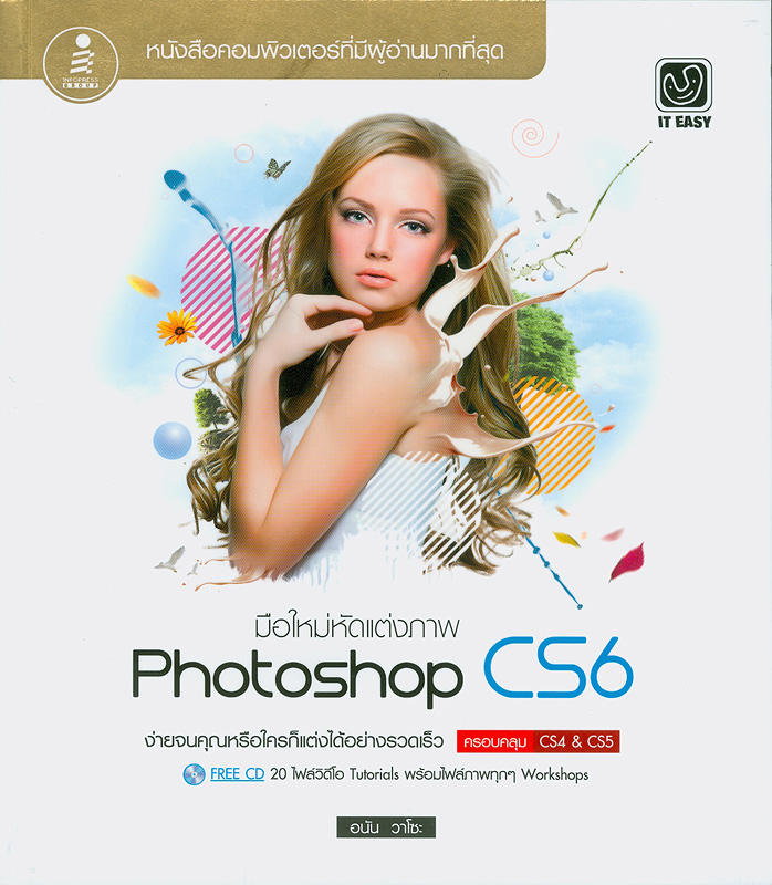 มือใหม่หัดแต่งภาพ Photoshop CS6/อนัน วาโซะ