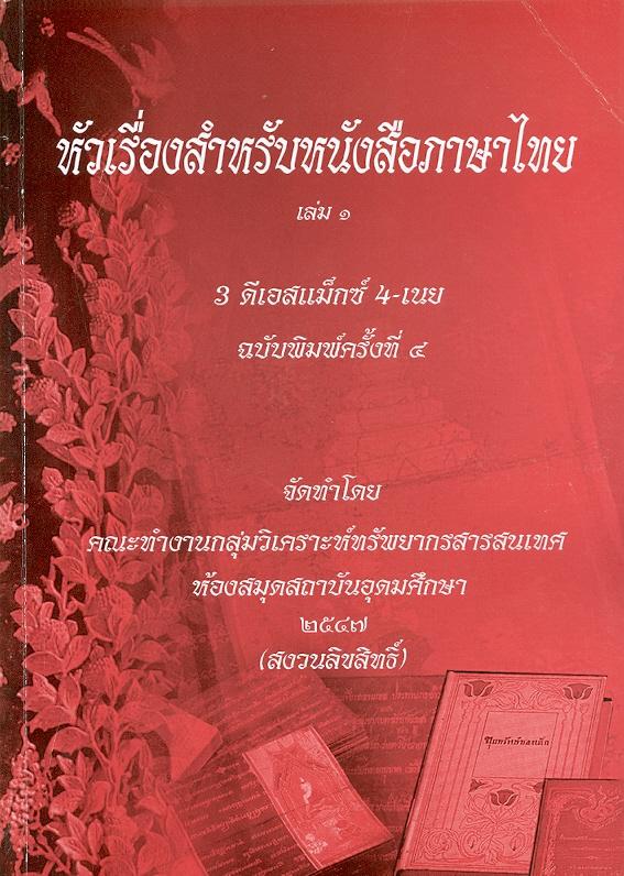 หัวเรื่องสำหรับหนังสือภาษาไทย /คณะทำงานกลุ่มวิเคราะห์ทรัพยากรสารสนเทศ ห้องสมุดสถาบันอุดมศึกษา