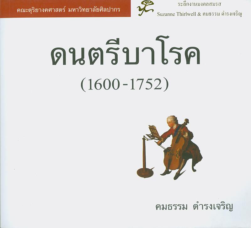 ดนตรีบาโรค (1600-1752) /คมธรรม ดำรงเจริญ