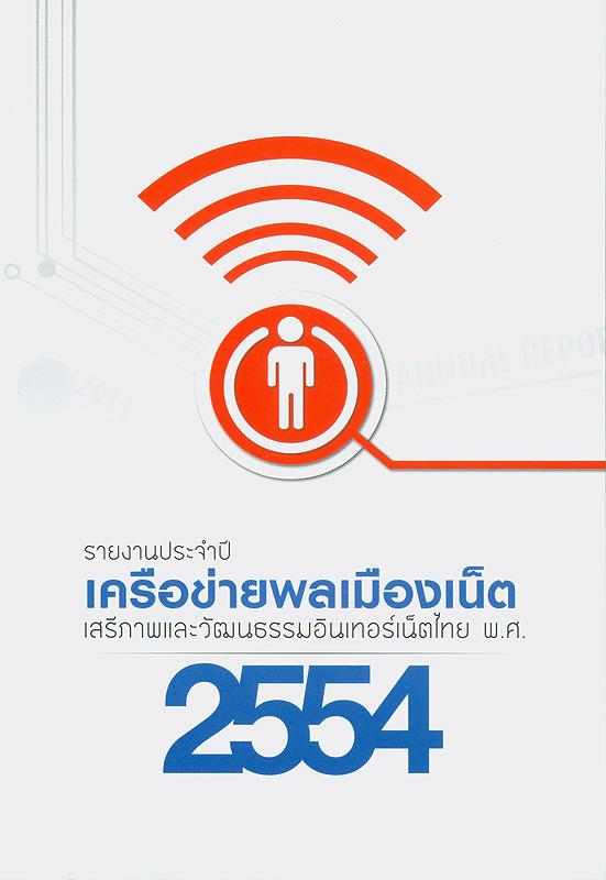รายงานประจำปี เครือข่ายพลเมืองเน็ต :เสรีภาพและวัฒนธรรมอินเทอร์เน็ตไทย พ.ศ. ... /จัดทำโดย เครือข่ายพลเมือง ; ผู้เรียบเรียง ทวีพร คุ้มเมธา||เครือข่ายพลเมืองเน็ต : เสรีภาพและวัฒนธรรมอินเทอร์เน็ตไทย|รายงานพลเมืองเน็ต 2554|Thai netizen report 2011