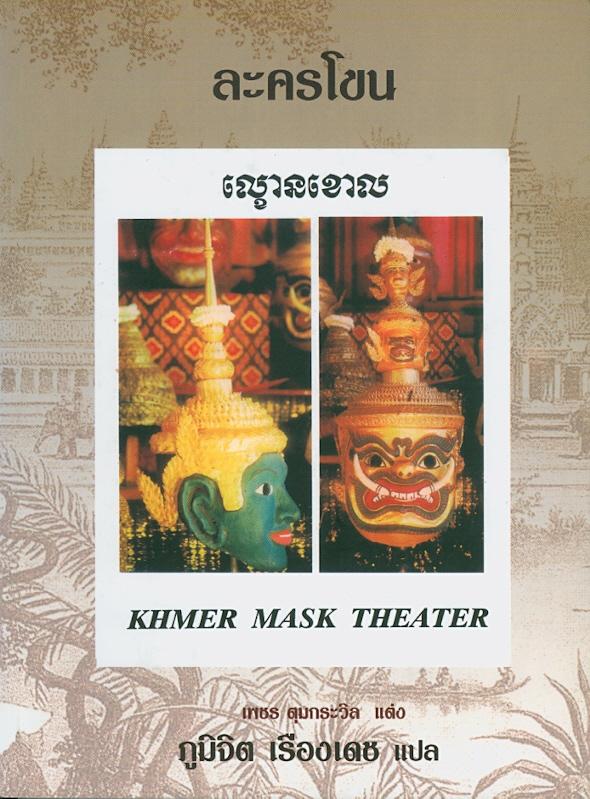 ละครโขน /เพชร ตุมกระวิล ; ภูมิจิต เรืองเดช แปล||Khmer mask theatre||โครงการศึกษาความสัมพันธ์ทางวัฒนธรรมไทย-กัมพูชา