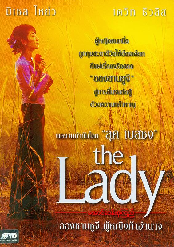 lady[videorecording] /writer: Rebecca Frayn||อองซาน ซูจี ผู้หญิงท้าอำนาจ