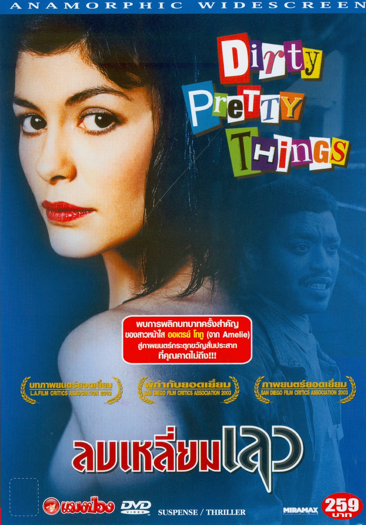 Dirty pretty things[videorecording] /Miramax Films and BBC Films, present ;written by Steven Knight ; produced by Tracey Seaward,Robert Jones ; directed by Stephen Frears||31 ลบเหลี่ยมเลว