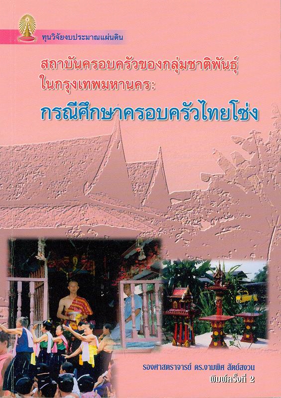 สถาบันครอบครัวของกลุ่มชาติพันธุ์ในกรุงเทพมหานคร :กรณีศึกษาครอบครัวไทยโซ่ง /งามพิศ สัตย์สงวน
