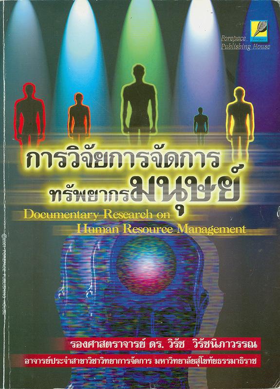 การวิจัยการจัดการทรัพยากรมนุษย์ /วิรัช วิรัชนิภาวรรณ||Documentary research on human resource management