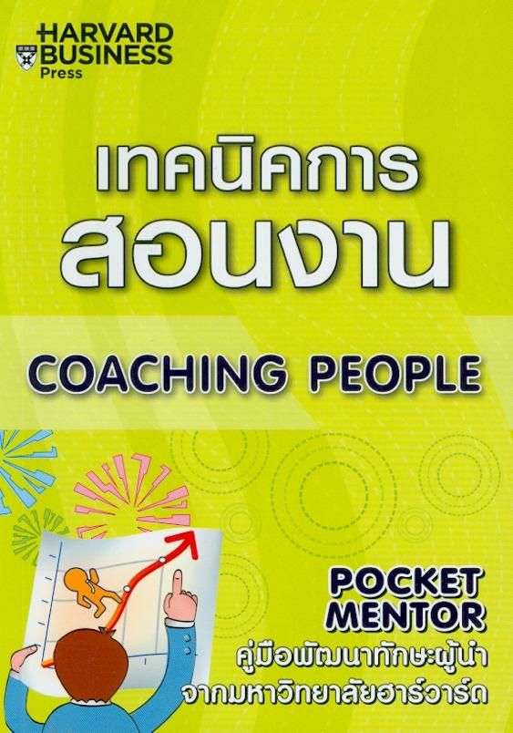 เทคนิคการสอนงาน /Patty McManus ; จิตรลดา สิงห์คำ, แปล||การสอนงาน|Coaching people