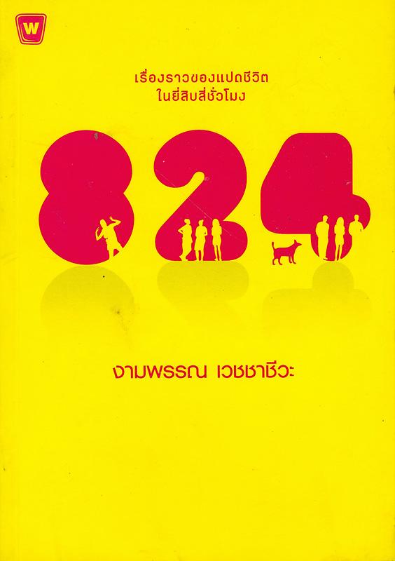 824 /งามพรรณ เวชชาชีวะ||แปดสองสี่