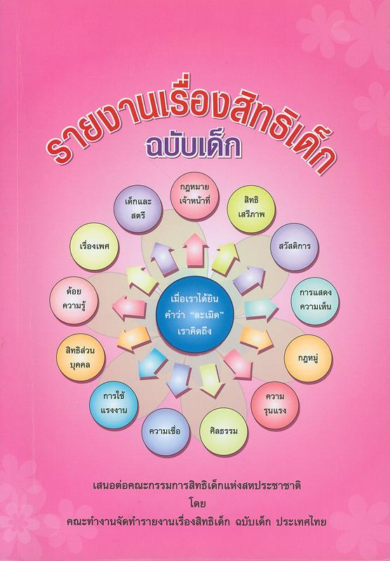 รายงานเรื่องสิทธิเด็ก ฉบับเด็ก/คณะทำงานจัดทำรายงานเรื่องสิทธิเด็ก ฉบับเด็ก ประเทศไทย||รายงานเรื่องสิทธิเด็ก ฉบับเด็ก เสนอต่อคณะกรรมการสิทธิเด็กแห่งสหประชาชาติ
