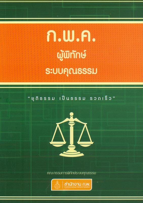 ก.พ.ค.ผู้พิทักษ์ระบบคุณธรรม/คณะกรรมการพิทักษ์ระบบคุณธรรม สำนักงาน ก.พ.||คณะกรรมการพิทักษ์ระบบคุณธรรมผู้พิทักษ์ระบบคุณธรรม