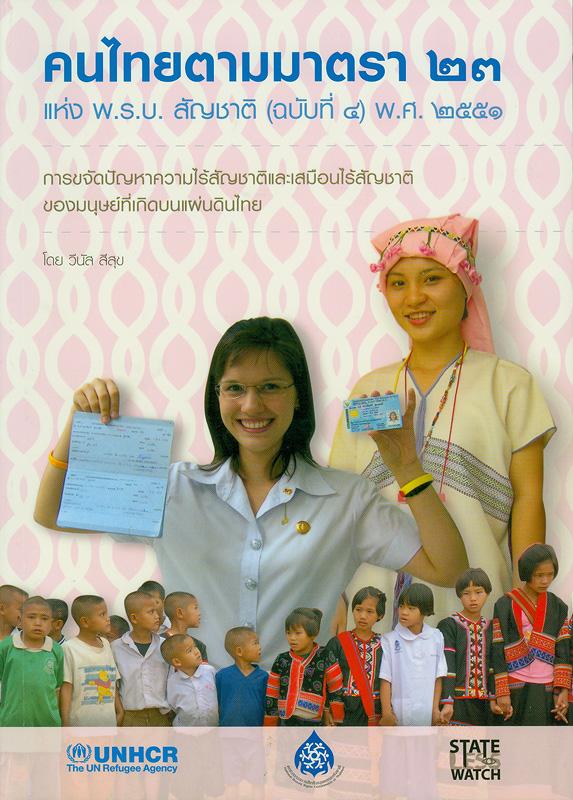คนไทยตามมาตรา 23 แห่ง พ.ร.บ. สัญชาติ (ฉบับที่ 4) พ.ศ. 2551 :การขจัดปัญหาความไร้สัญชาติและเสมือนไร้สัญชาติของมนุษย์ที่เกิดบนแผ่นดินไทย/วีนัส สีสุข