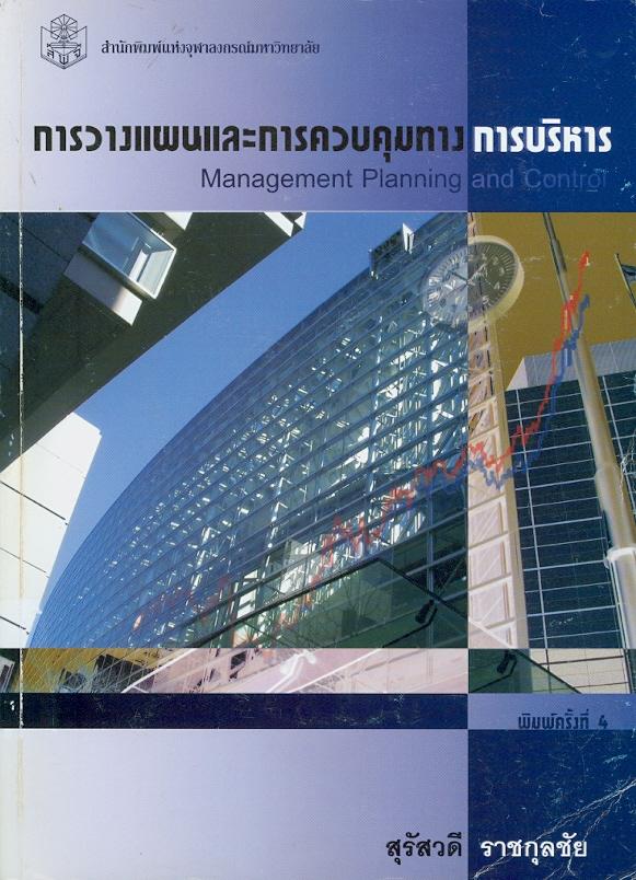 การวางแผนและการควบคุมทางการบริหาร /สุรัสวดี ราชกุลชัย  Management planning and control