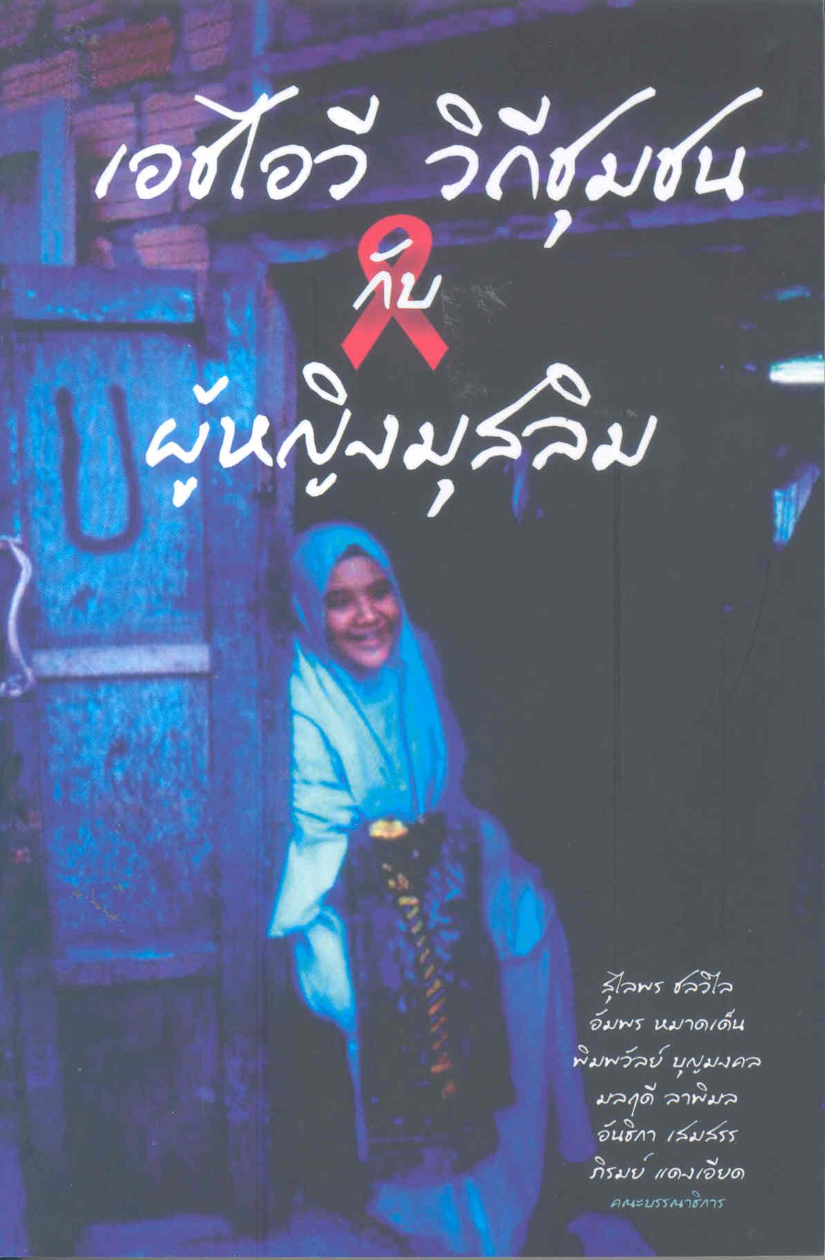 เอชไอวี วิถีชุมชน กับ ผู้หญิงมุสลิม /สุไลพร ชลวิไล ... [และคนอื่นๆ], บรรณาธิการ||เอดส์กับสังคมมุสลิม