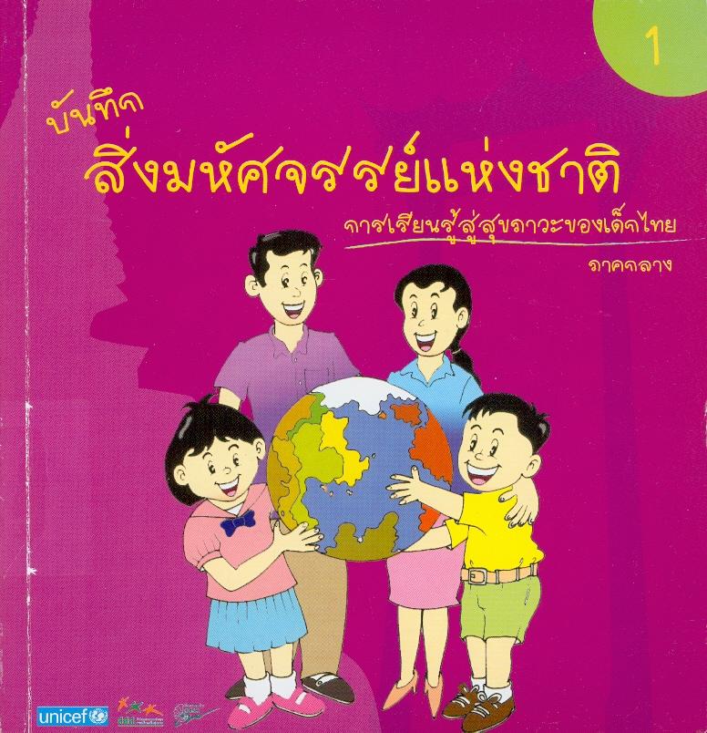 บันทึกสิ่งมหัศจรรย์แห่งชาติ :การเรียนรู้สู่สุขภาวะของเด็กไทย /บรรณาธิการและผู้เรียบเรียงหลัก : สุกรานต์ โรจนไพรวงศ์||การเรียนรู้สู่สุขภาวะของเด็กไทย