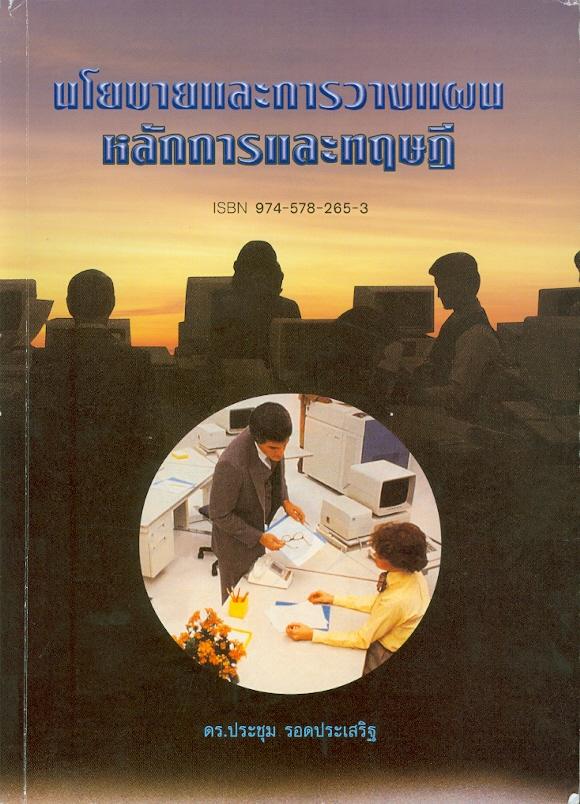 นโยบายและการวางแผน :หลักการและทฤษฎี /ประชุม รอดประเสริฐ