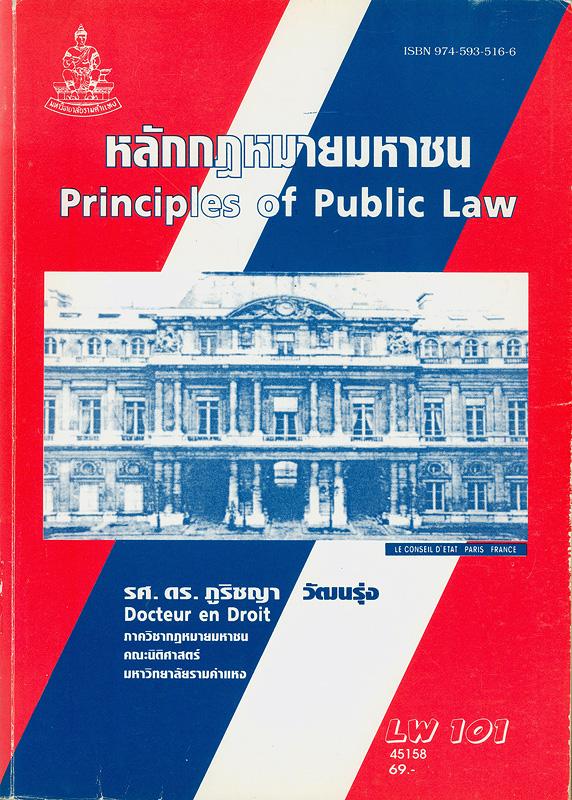 หลักกฎหมายมหาชน /ภูริชญา วัฒนรุ่ง||Principles of public law||มหาวิทยาลัยรามคำแหง ;LW. 101-45158