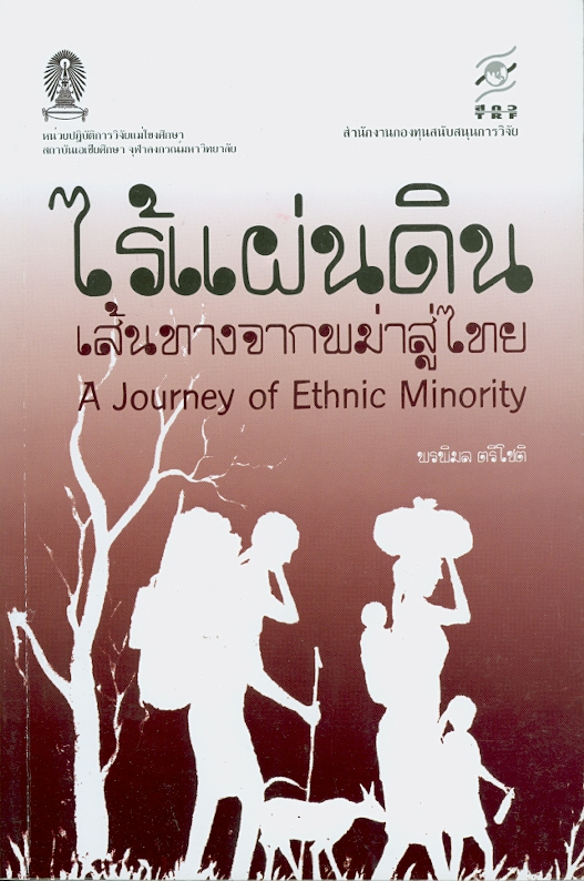 ไร้แผ่นดิน :เส้นทางจากพม่าสู่ไทย /พรพิมล ตรีโชติ  A journey of ethnic minority  สิ่งพิมพ์ (จุฬาลงกรณ์มหาวิทยาลัย. สถาบันเอเชียศึกษา) ;ลำดับที่ ข.4