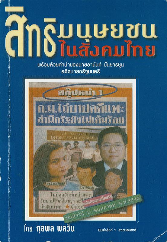 สิทธิมนุษยชนในสังคมไทย / โดย กุลพล พลวัน