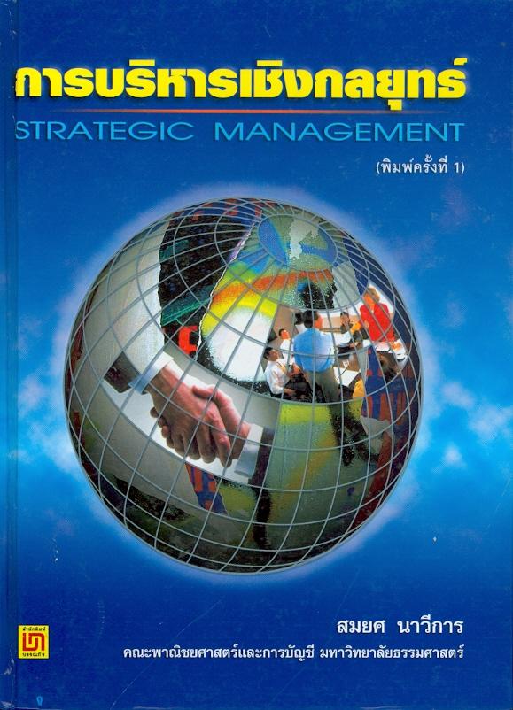 การบริหารเชิงกลยุทธ์ /สมยศ นาวีการ||Strategic management