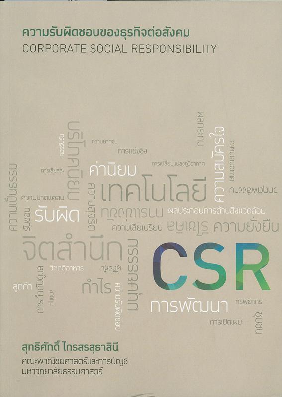 ความรับผิดชอบของธุรกิจต่อสังคม /สุทธิศักดิ์ ไกรสรสุธาสินี||Corporate social responsibility