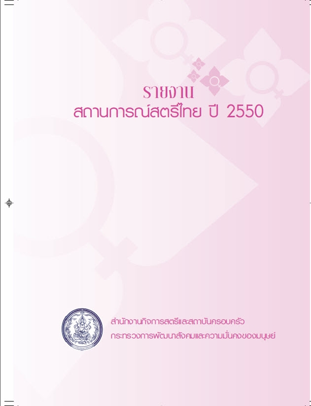 รายงานสถานการณ์สตรีไทย ปี 2550 /สำนักงานกิจการสตรีและสถาบันครอบครัว กระทรวงการพัฒนาสังคมและความมั่นคงของมนุษย์||รายงานสถานการณ์สตรี 2550