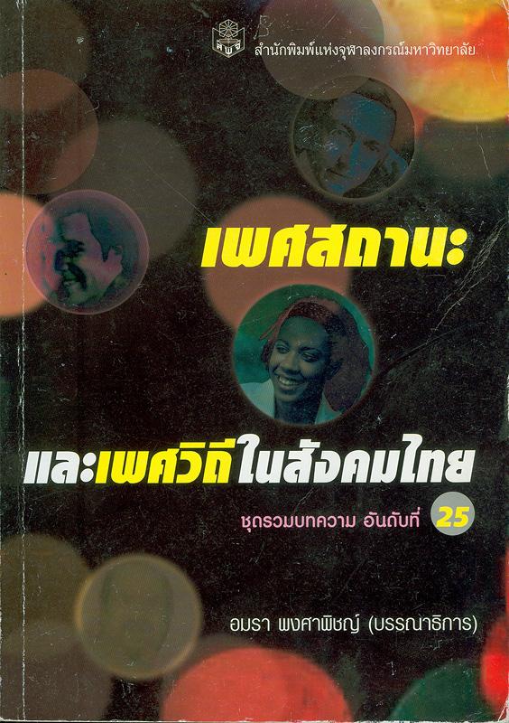 เพศสถานะและเพศวิถีในสังคมไทย /บรรณาธิการ, อมรา พงศาพิชญ์