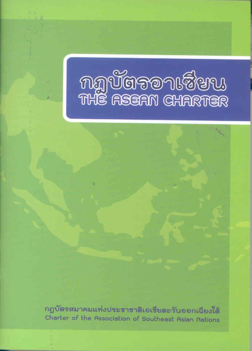 กฎบัตรอาเซียน /มูลนิธิส่งเสริมและคุ้มครองสิทธิมนุษยชน||The Asean Charter|กฎบัตรสมาคมแห่งประชาติเอเชียตะวันออกเฉียงใต้