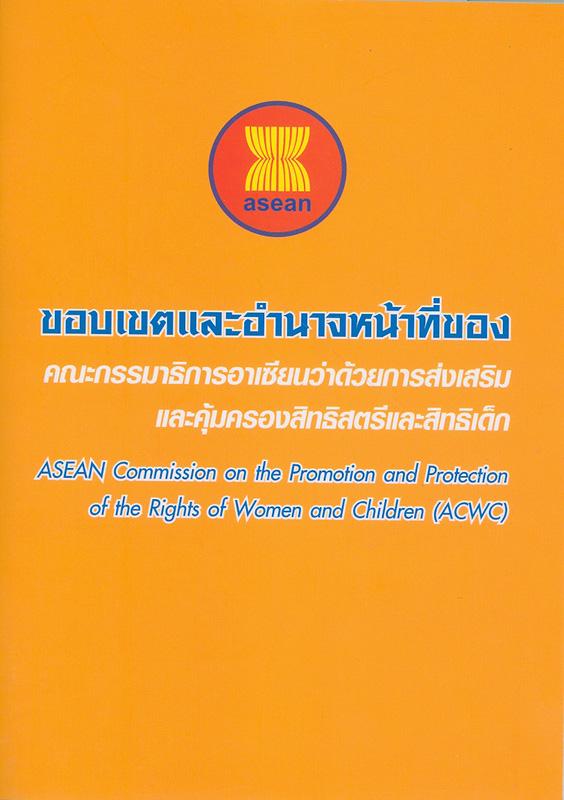 ขอบเขตและอำนาจหน้าที่ของคณะกรรมาธิการอาเซียนว่าด้วยการส่งเสริมและคุ้มครองสิทธิสตรีและเด็ก /สำนักงานปลัดกระทรวงการพัฒนาสังคมและความมั่นคงของมนุษย์||ASEAN Commission on the Promotion and Protection of the Rights of Women and Children (ACWC)