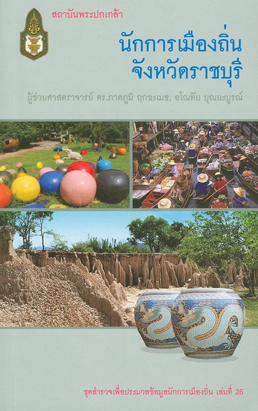 นักการเมืองถิ่นจังหวัดราชบุรี /ภาคภูมิ ฤกขะเมธ, อโณทัย บุณยะบูรณ์||ชุดสำรวจเพื่อประมวลข้อมูลนักการเมืองถิ่น ;เล่มที่ 26
