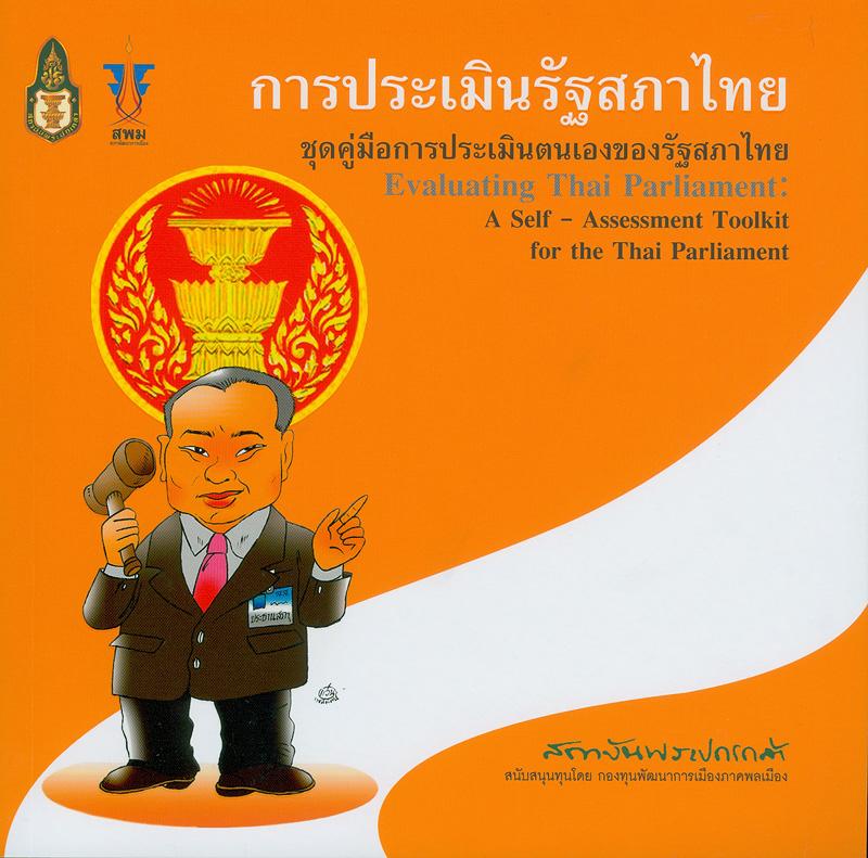 การประเมินรัฐสภาไทย :ชุดคู่มือการประเมินตนเองของรัฐสภาไทย /สำนักงานสภาพัฒนาการเมือง สถาบันพระปกเกล้า||Evaluating Thai Parliament : a self - assessment toolkit for the Thai Parliament