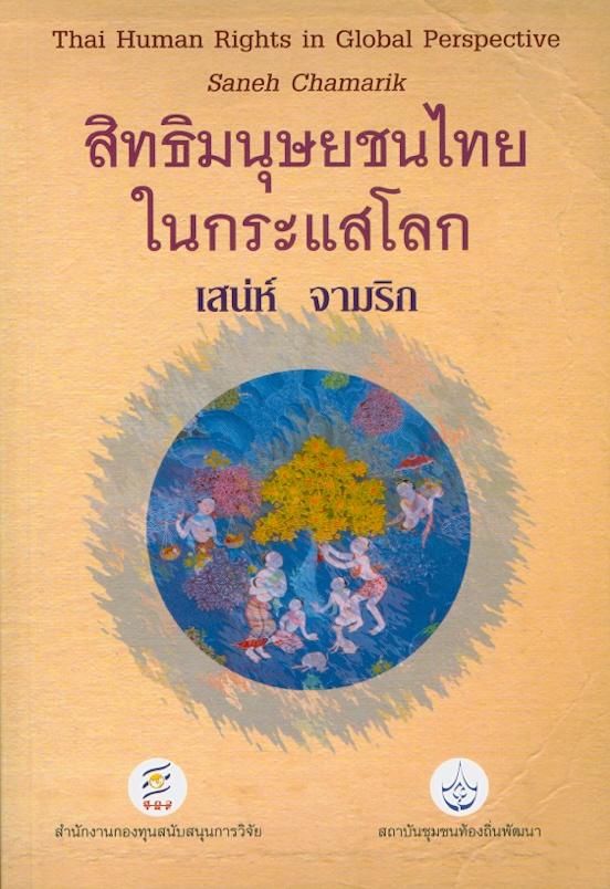 สิทธิมนุษยชนไทยในกระแสโลก /เสน่ห์ จามริก||Human rights in global perspective